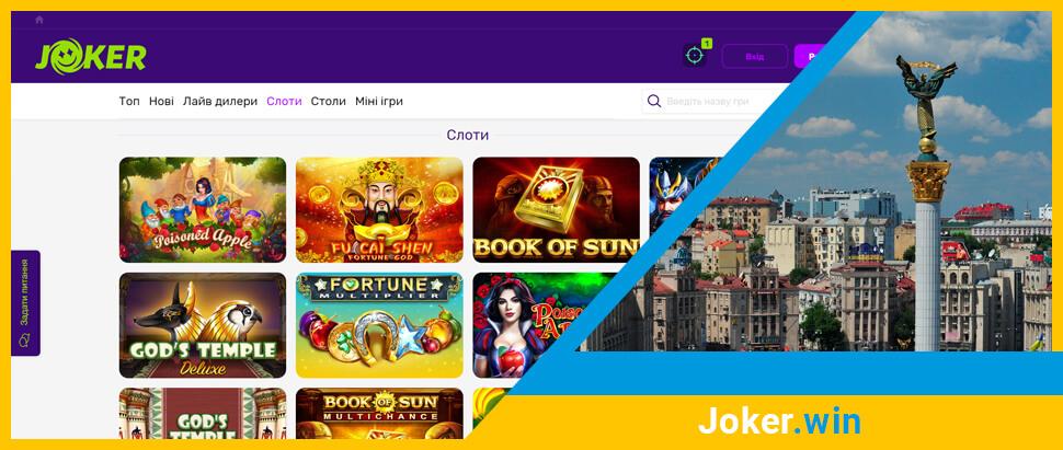 casino-jokerwin-2.jpg