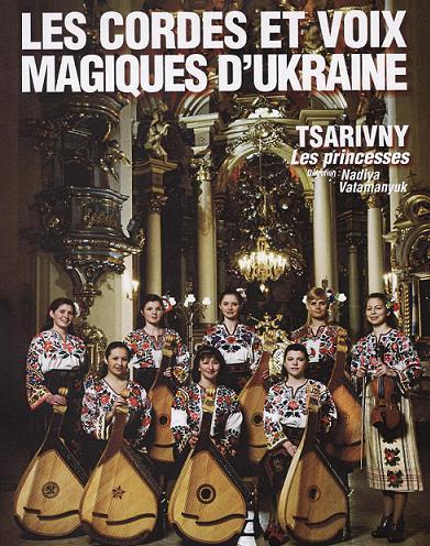 tsarivny cordes et voix ukraine